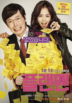 플랜맨 (The Plan Man, 2013)