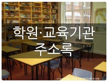 [학원·교육기관 주소록 2014년] 경남 도서관 주소록 474건 (샘플)