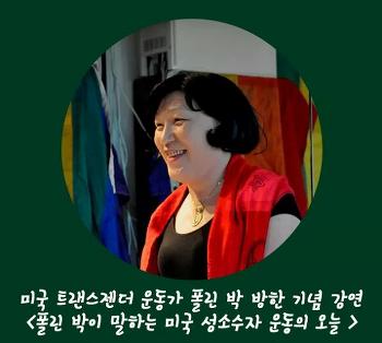 폴린 박이 말하는 미국 성소수자 운동의 오늘