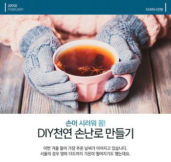 손이 시려워 꽁! : KEB하나은행 블로그가 전하는 DIY 천연 손난로 만들기 법