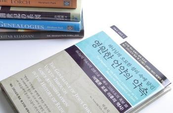구속사 시리즈(저자 박윤식 원로목사,도서출판 휘선) 5권「영원한 언약의 약속」추천사
