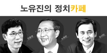 [팟캐스트]노유진의 정치카페 88편(1부) - 설 특집 비정치카페 : 응답하라 6070
