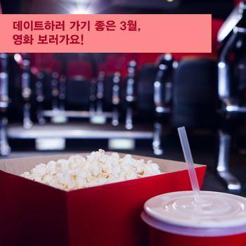 데이트 영화 추천! 3월 개봉영화 보러가요.