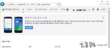 애드센스 페이지 수준 광고, 모바일 전면광고와 앵커/오버레이 광고