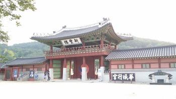 수원화성행궁 그리고 무궁화 축제