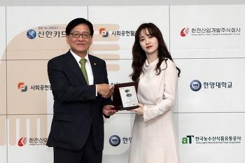 탤런트 구혜선 '사회공헌활동 기부은행 홍보대사' 위촉