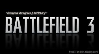 [배틀필드3] 올라운드형 돌격병 소총의 표준 M16A3 분석편.