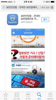 """보안인이여 ! 모여라, 보안인닷컴  """"보안인"""" 앱 출시"""