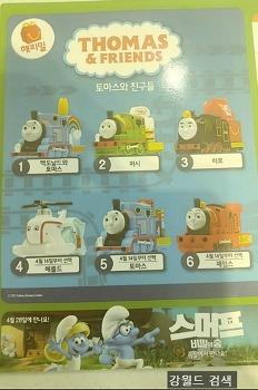 2017년 4월 맥도날드 해피밀 장난감 토마스와 친구들 6종 세트 (McDonald's Happy Meal Toy Corea)