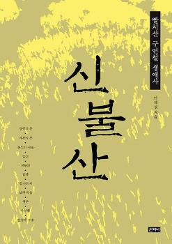 영화 <군함도>와 『신불산』(산지니)