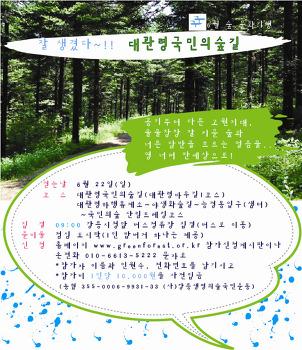 6월 숲문화기행은 '대관령국민의숲길'