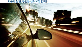 자동차 썬팅, 무엇을 살펴보야 할까?