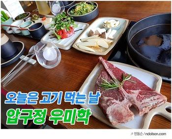 압구정맛집 우미학 숙성한우 티본스테이크 맛있는 압구정 데이트코스