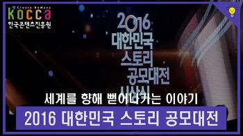 2016 대한민국 스토리 공모대전