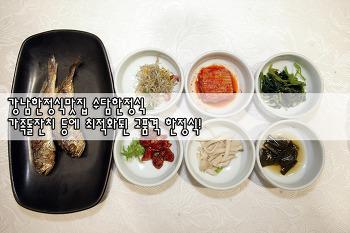강남한정식맛집 수담한정식, 가족돌잔치 등에 최적화된 고품격 한정식!