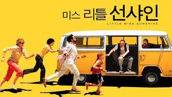 [영화] 미스 리틀 선샤인 - 엉망진창, 그럼에도 사랑해 마지않는!