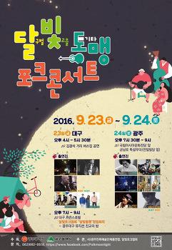 달구벌과 빛고을의 만남 - 2016 달빛통맹 포크콘서트