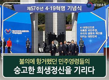 [제57주년 4‧19혁명 기념식] 불의에 항거했던 민주영령들의 숭고한 희생을 기리다