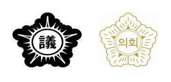 오산시의회, 시의원 보람 한글 '의회'로 바꾸기로