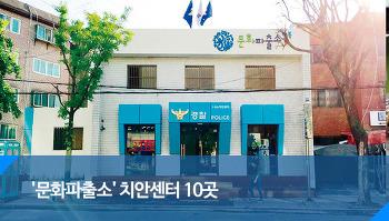 '문화파출소'로 거듭난 전국 치안센터 10곳