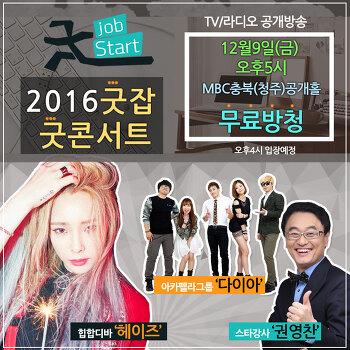 [16.12.09] 굿잡 굿콘서트 - 헤이즈,아카펠라그룹 다이아,권영찬
