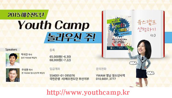 2015년 여름 YOUTHCAMP