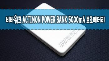 비바워크 ACTIMON POWER BANK 5000mA 보조배터리