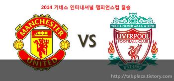 맨유 리버풀 2014 기네스 인터내셔널 챔피언스컵 중계 경기결과