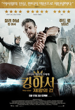 <킹 아서>에서 '문재인'이 보이는 건 왜 일까?
