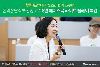 서울사이버대학교 심리상담학부 전공교수 8인의 릴레이 강의 다시보기
