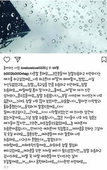 인스타 업데이트 한 박유천.