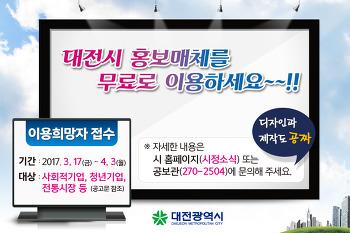 2017년 대전시 홍보매체 무료 이용 신청하세요(4.3일까지 접수)