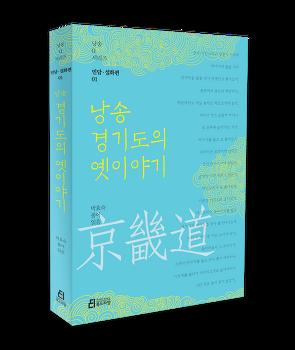 낭송 옛이야기 풀어읽은이 인터뷰 ① - 경기도에서 제주까지!