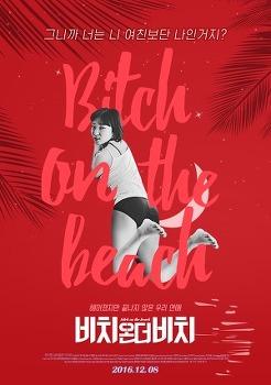 <비치온더비치> 상영일정 & 인디토크(GV)