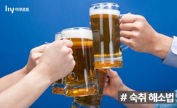 술 마신 다음 날, 효과적인 숙취 해소법 추천