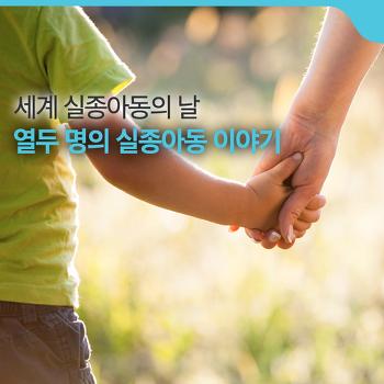 세계 실종아동의 날, 열두 명의 실종아동 이야기