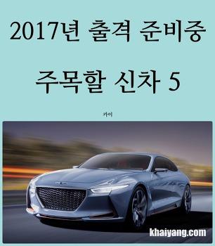 2017년 심심해? 출격 준비중인 주목할 신차 5