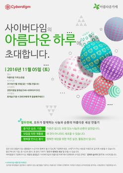 2016 아름다운 하루에 초대합니다!- 커밍 순!!!