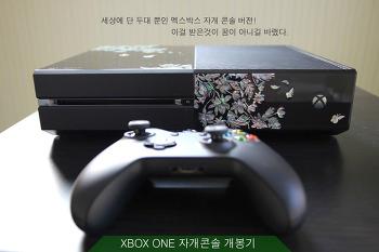 XBOX ONE 세상에 단 2대 뿐인 자개콘솔 개봉기