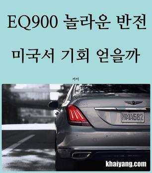 제네시스 EQ900 놀라운 반전? 위기속 찾아온 기회