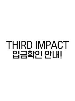 THIRD IMPACT 입금확인 안내!