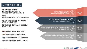 [청년ON SCHOOL] 네번째 특강 신청중