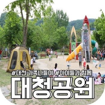 아이들과 가볼만한 곳으로 좋은 금강로하스 대청공원!