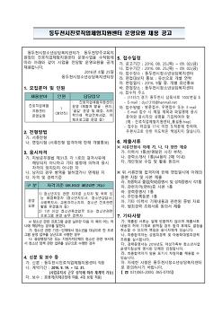 [채용공고] 진로직업체험지원센터 운영요원 모집