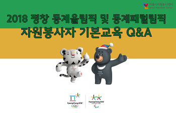 그것이 알고싶다! 평창 동계올림픽 자원봉사 기본교육 주요 문의사항 정리~!