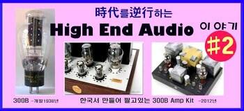 時代를 逆行하는 High End Audio #2
