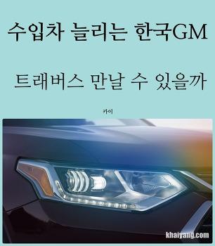 수입차 늘리는 한국GM, 대형SUV 트래버스 출시 가능할까?