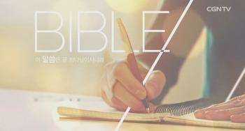 예수님을 버린 인생은 심판을 피할 수 없습니다 (누가복음 20:9~18) -  CGNTV QT