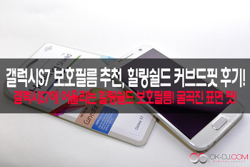 삼성 갤럭시S7 보호필름 추천,힐링쉴드 커브드핏 필름 후기!