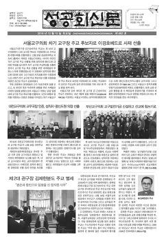 성공회신문 882호